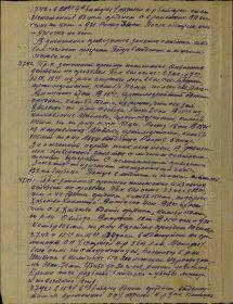 Выписка из журнала боевых действий 886-го артиллерийского полка  с 01 по 23 июля 1942 г., стр.2