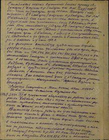 Выписка из журнала боевых действий 886-го артиллерийского полка  с 01 по 23 июля 1942 г., стр.4