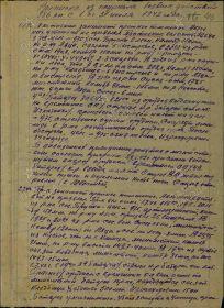 Выписка из журнала боевых действий 886-го артиллерийского полка  с 01 по 23 июля 1942 г., стр.1