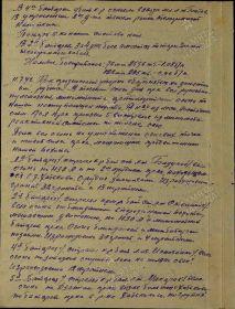 Выписка из журнала боевых действий 886-го артиллерийского полка  с 01 по 23 июля 1942 г., стр.10