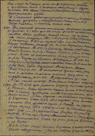 Выписка из журнала боевых действий 886-го артиллерийского полка  с 01 по 23 июля 1942 г., стр.3