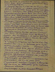 Выписка из журнала боевых действий 886-го артиллерийского полка  с 01 по 23 июля 1942 г., стр.5