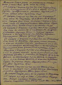 Выписка из журнала боевых действий 886-го артиллерийского полка  с 01 по 23 июля 1942 г., стр.8