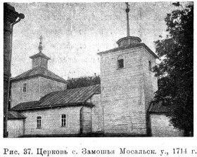 Деревянная церковь в д. Зомошье