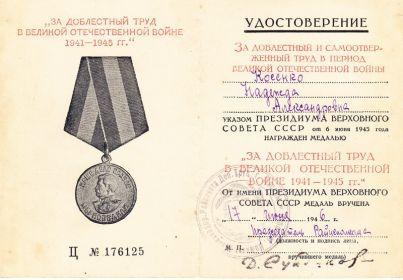 За доблестный труд в Великой Отечественной войне 1941-1945 г.г.