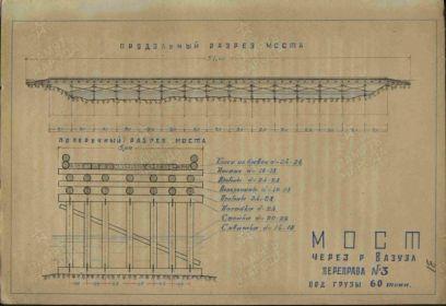 мост через р. Вазуза