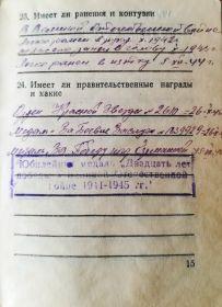 Военный билет (стр.15)