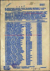 Акт о награждении медалью «За взятие Кенигсберга»
