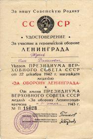"""Удостоверение о награде медалью """"За Оборону Ленинграда"""""""