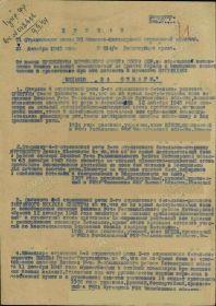 """Приказ о награждении """"За отвагу"""" 21.12.1943 (пункт 1)"""