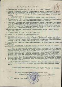Наградной лист  Орденом Славы III степени 24.04.1945