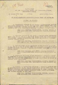 Приказ по 1236 стрелковому полку 372 стрелковой дивизии Волховского фронта от 21.01.1943г