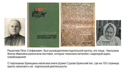 Книга А. Семенова Шумел Сурово Брянский лес