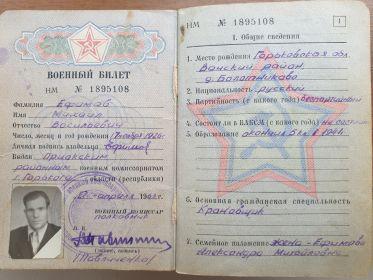 Военный билет, 1895108