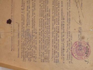 Напутственное письмо от командира части 28014, 9 августа 1945