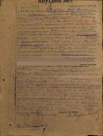 Наградной лист от 30 декабря 1944 года