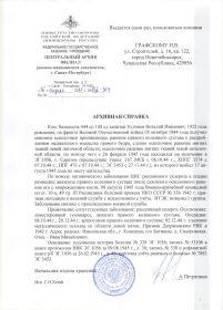 Архивная справка Военно-медицинского архива МО