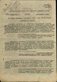 Приказ 1248 стрелкового полка 376 стрелковой дивизии 42 армии от 26 апреля 1944 г. № 015-4