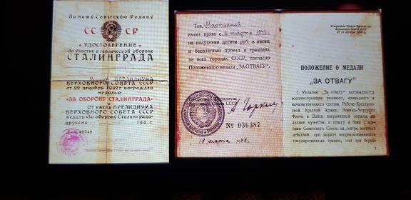 Удостоверение за участия в героической обороне Сталинграда