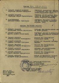 Приказ от 07 июня 1945 года