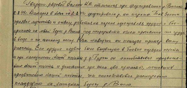 Архивные документы о совершении подвига