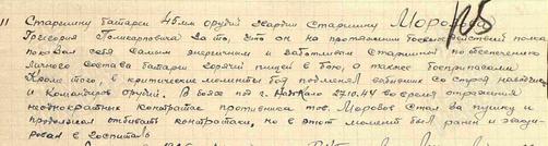 Архив: ЦАМО Картотека: Картотека награждений