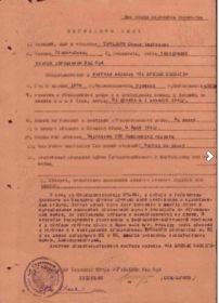 Наградной лист (Приказ подразделения №: 33/н От: 23.07.1943 Издан: 324 сд 50 А Западного фронта Архив: ЦАМО Фонд: 33 Опись: 686044 Единица хранения: 397 № записи 17870712)