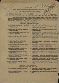 приказ №: 3/н От:12.02.1943 Издан: ВС 8 Истребительно-противотанковой бригады 60 Армии Воронежского фронта