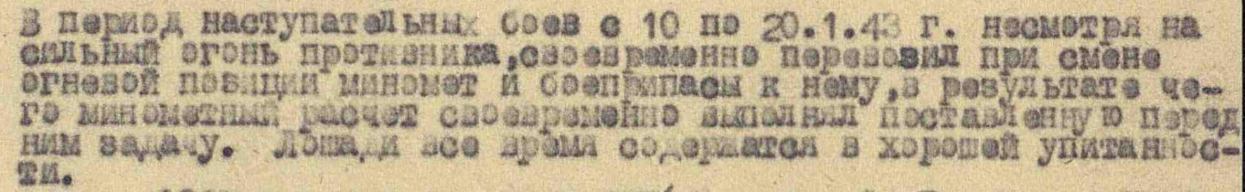 Приказ №7 н. 1315 ст.полку 173 Ст.дивизии донской фронт. 22.01.1943г.