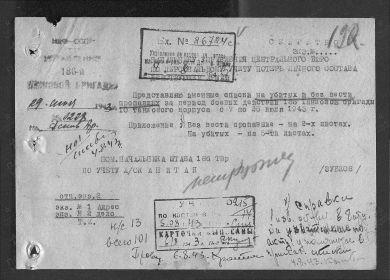 Список убитых и без вести пропавших в период с 7 по 25 июля 1943 года 186 танковой бригады 10 танкового корпуса
