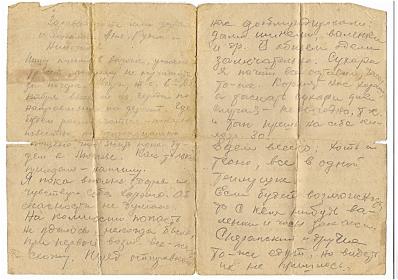 Письмо с фронта 7 июля 1 страница