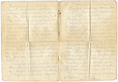 Письмо с фронта 5 января 2 страница