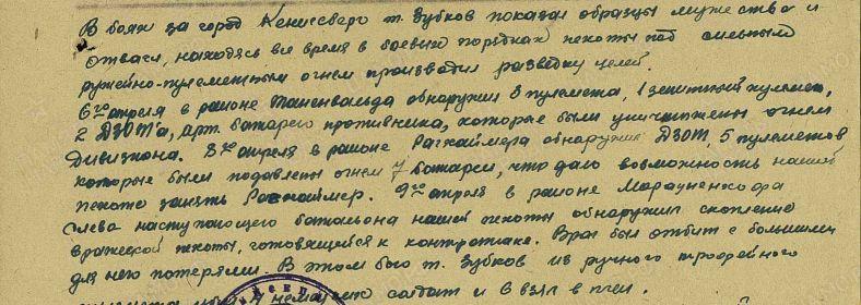 Наградной документ «Орден Красной Звезды»