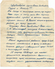 Письмо командира о смерти 1 страница