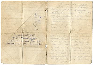 Письмо с фронта 5 января 1 страница