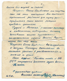 Письмо командира о смерти 3 страница