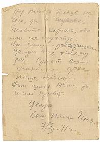 Письмо с фронта 7 июля 2 страница