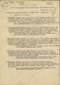 приказ №01/Н по 66 минометному гвардейскому полку Воронежского фронта