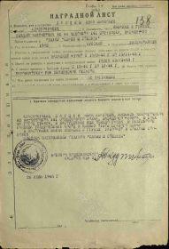 Приказ  № 204/59 от: 06.08.1946 Издан: Президиум ВС СССР