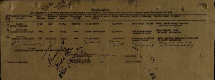 Именной список на кондидатов в военное училище направленных Щербаковским Райвоенкоматом г. Москвы в распоряжение начальника 32 ШМАС