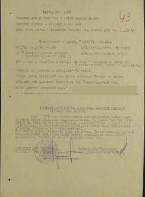 Наградной лист: 03.09.1942-04.09.1942 Фронтовой Приказ №: 1114/н от: 20.10.1942 г.