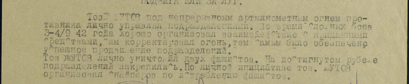 Сам подвиг из наградного листа: 03.09.1942-04.09.1942 Фронтовой Приказ №: 1114/н от: 20.10.1942 г.