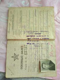 Военный билет