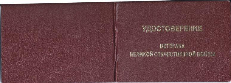 то же Удостоверение ветерану Великой Отечественной Войны