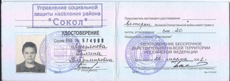 Удостоверение ветерану Великой Отечественной Войны