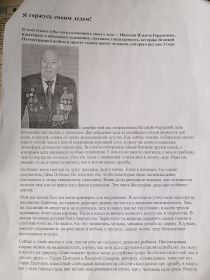 Газета Вятский край от 4.03.2005г
