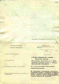 Учетная карточка воинского захоронения в Братской Воинской могиле 3100 Советских Воинов в 1943г.,  д. Букань. Стр.1, источник  https://pamyat-naroda.ru/memorial/burial.php?id=260530253, файл: 00001197
