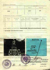 Учетная карточка воинского захоронения в Братской Воинской могиле 3100 Советских Воинов в 1943г.,  д. Букань. Стр.2, источник  https://pamyat-naroda.ru/memorial/burial.php?id=260530253, файл: 00001198