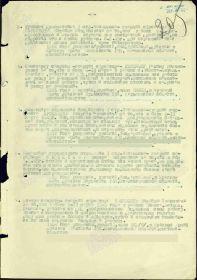 "Медаль ""За боевые заслуги"" 1945г."