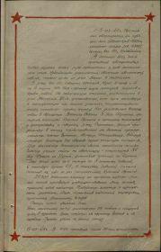 Журнал боевых действий 211 гв. сп 73 гв. сд Описывает период с 06.03.1945 по 12.03.1945 г